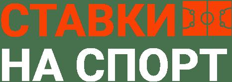 Легальные ставки на спорт в России